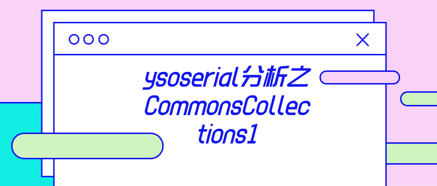 ysoserial分析之CommonsCollections1