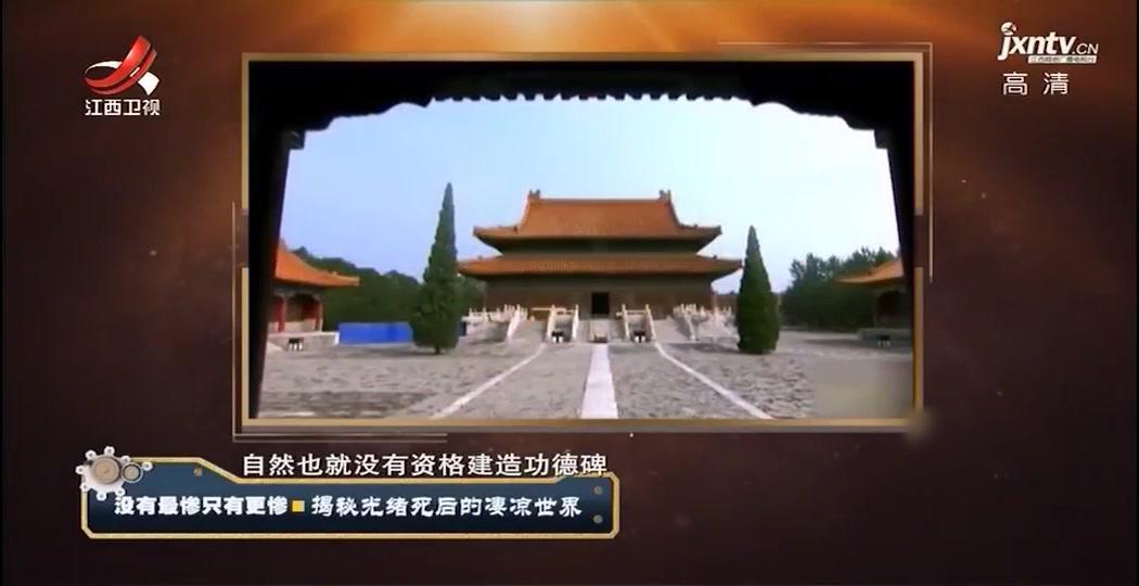 光绪帝3:光绪停尸行宫三天,大臣匆忙选址建陵,竟然还偷工减料