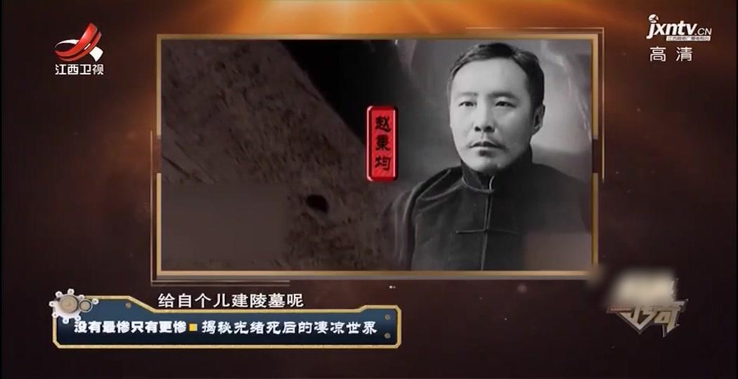 光绪帝4:光绪陵豆腐渣工程,只因官员太贪,竟请二十多个施工队