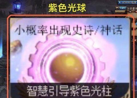 DNF隐藏设置明确告知,紫色球也能爆神话,99%玩家却不知道