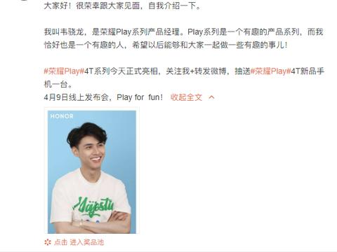 荣耀Play 4T系列配置公布 夜拍三摄、麒麟810、大电池