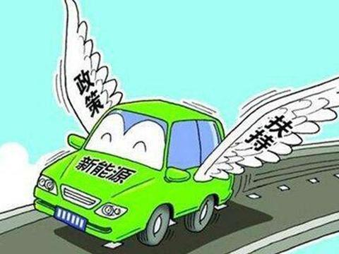 敲定了!国家继续喂奶!新能源车补贴再延长2年!