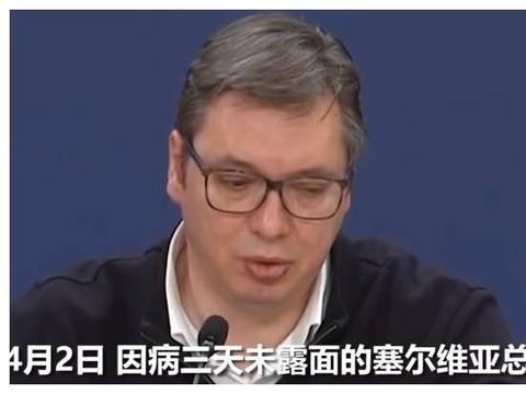 塞尔维亚总统亲吻中国国旗,年轻时穿西装帅过小鲜肉,娇妻更美艳