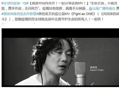艺人的正能量,陈奕迅蔡依林合唱抗疫歌,传递人类是一体思想
