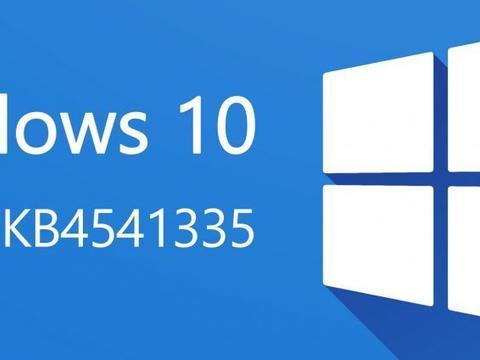 Windows 10用户:「KB4541335」可能是你要跳过的更新