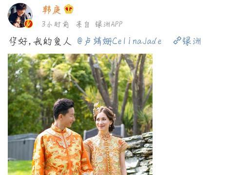 韩庚卢靖姗新西兰结婚,穿中式喜服深情对望,官宣文案另有深意