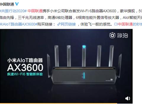 中国联通与小米深度联动 推出小米AIoT路由器