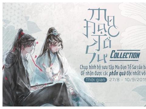 """越南版《魔道》,唯美到爆,冲""""祖宗""""的封面图,收藏很值得"""