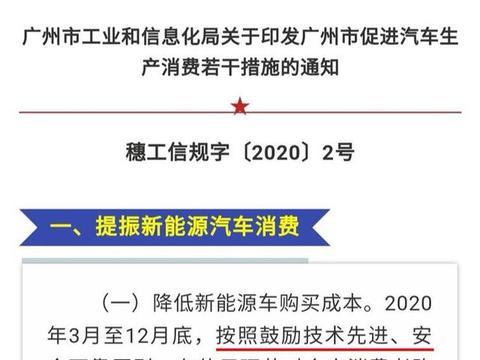 """广州补贴新政有门槛 论""""纯电动高级车型"""" Aion S值得考虑"""