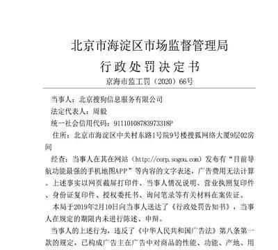 """搜狗因发布""""目前导航功能最强的手机地图APP""""被罚"""