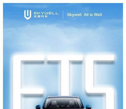 天美汽车首款纯电SUV正式亮相 命名ET5