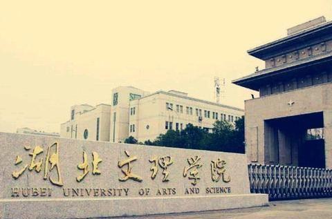 湖北省最不该更名的院校,从襄樊学院到湖北文理学院