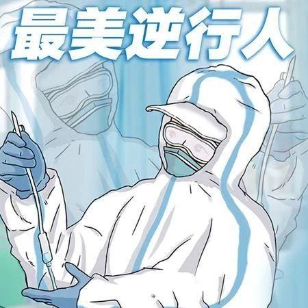 【出彩抗疫人】马雪娥:舍小家 担使命
