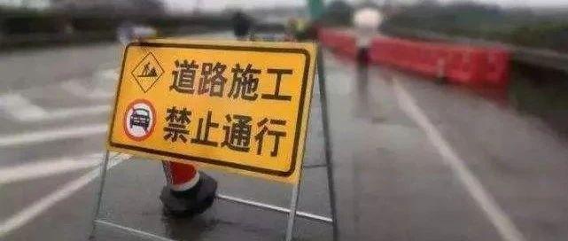 沈海高速阳江段改扩建交通管制!4月8日起分阶段实施