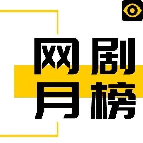 网剧周榜丨《鬓边不是海棠红》热度登顶,《三千鸦杀》排名第二