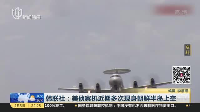 韩联社:美侦察机近期多次现身朝鲜半岛上空