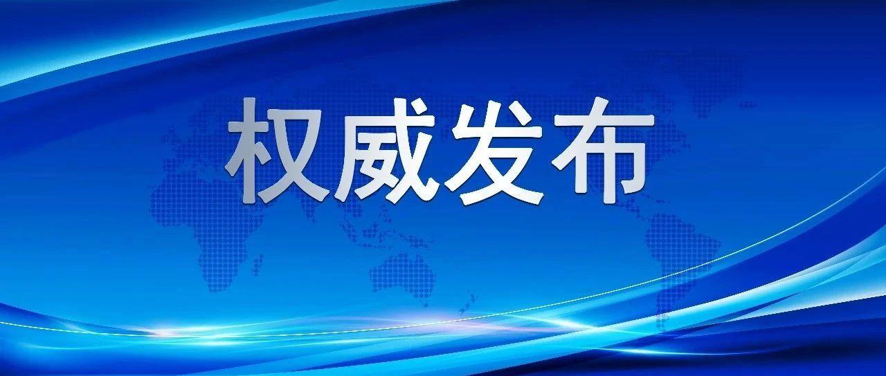 【权威发布】2020年4月6日天津市新型冠状病毒肺炎疫情情况