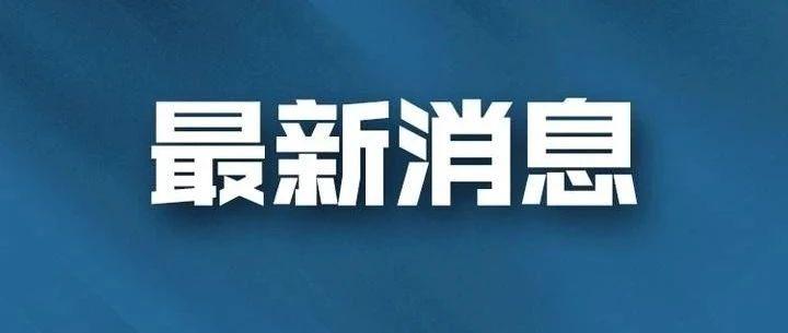 警惕!广州这两个区疫情风险升级!