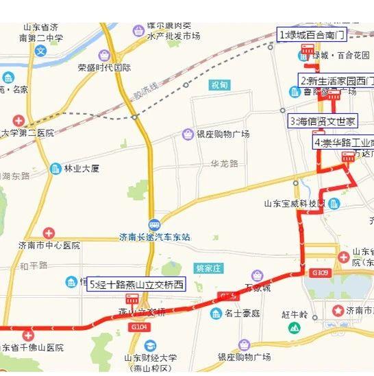 新老城区一线直达!通勤时间缩短40分钟!济南新增一条定制公交