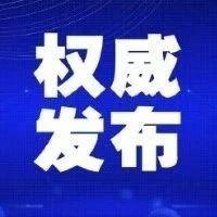最新!广东省新冠肺炎疫情风险等级分区分级名单更新
