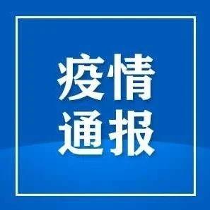 快讯!福建新增确诊病例0例!世卫组织:中国疫情已经进入新阶段