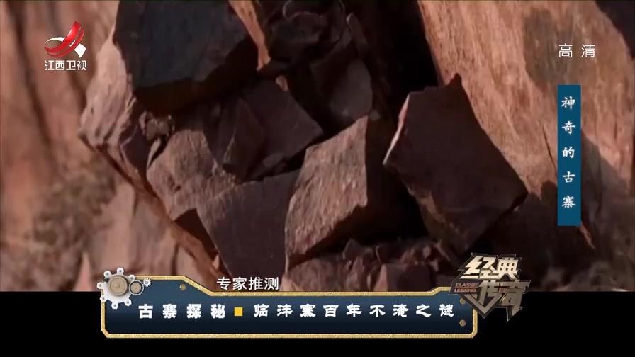 神奇古寨4:临沣寨为何能屹立百年不被淹?造墙的石头大有讲究!