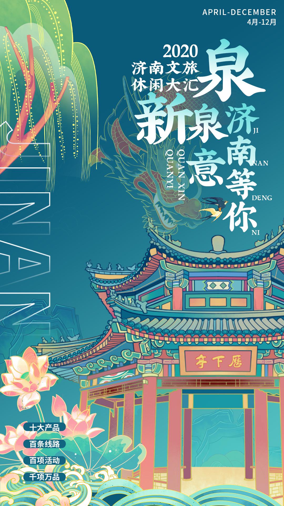 """""""泉新泉意""""为你而来 2020济南文旅休闲大汇发布"""