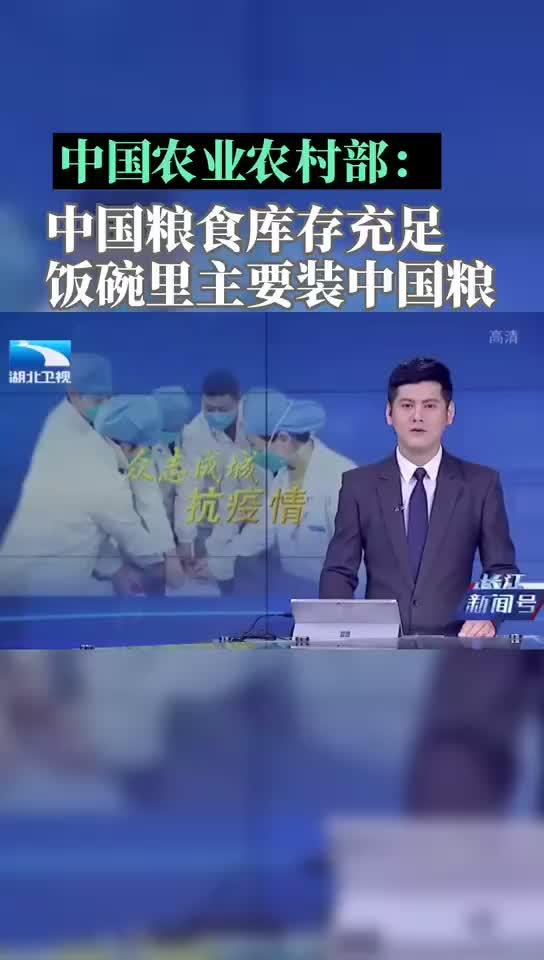 中国农业农村部:中国粮食库存充足 饭碗里主要装中国粮