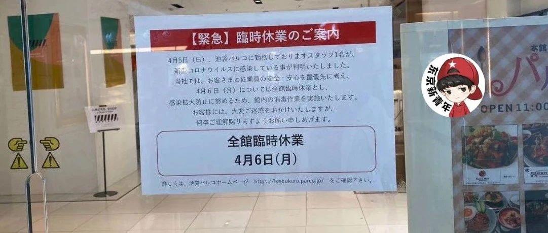 池袋百货店员工被感染!这是一张日本确诊患者地图,请绕道而行…