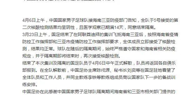 中国足球队官方:男足国家队第二次核酸检测结果均呈阴性,结束在海南三亚的集中隔离