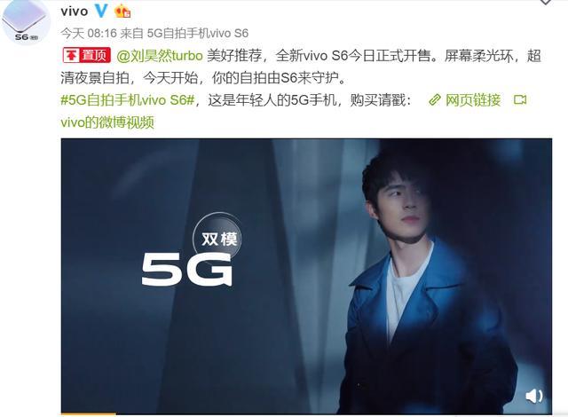 双喜临门!vivo S6携手vivo影音耳机开售,不一样的全新体验