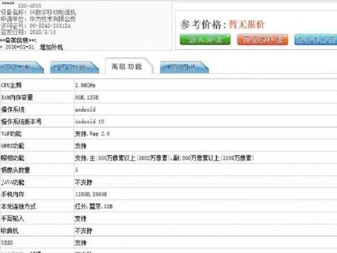 荣耀30旗舰手机入网 麒麟990处理器搭配5000万像素摄像头