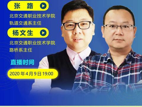 北交职道交通系主任张路、路桥系主任杨文生将做客教育头条
