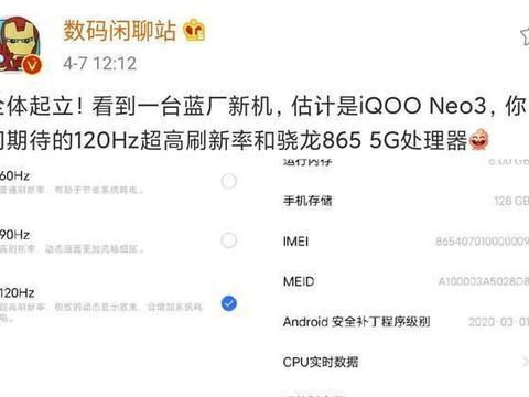 未售先火!iQOO Neo3刷屏:120Hz辣眼睛