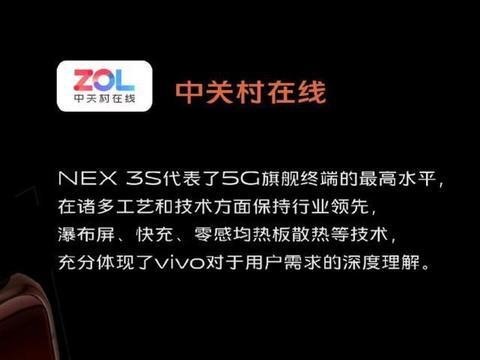 vivo NEX 3S配置全解析,这才是顶级旗舰的实力