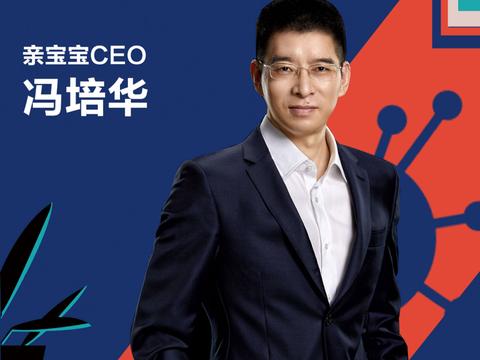 """网经社专访亲宝宝CEO冯培华:突如期来的疫情是""""危""""也有""""机"""""""