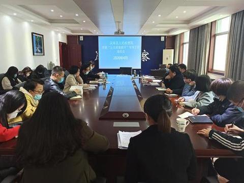 """岚皋县检察院部署开展""""公文质量提升""""专项工作"""