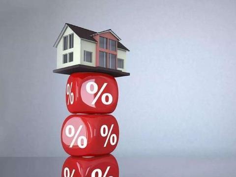 房贷利率政策调整,以后贷款买房将有大变化,新规将影响你买房