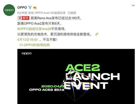 超级玩家Ace2发布时间确认,或成游戏玩家最爱手机