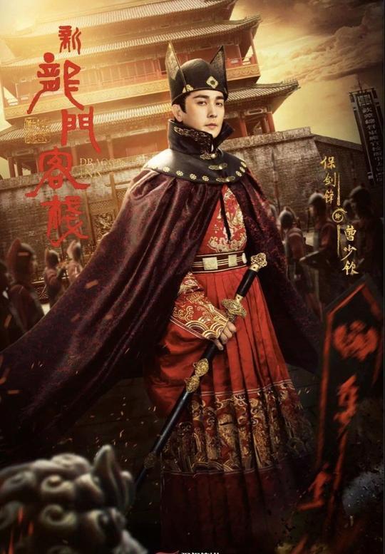 古装剧《新龙门客栈》将来袭,演员阵容不输旧版,超期待!