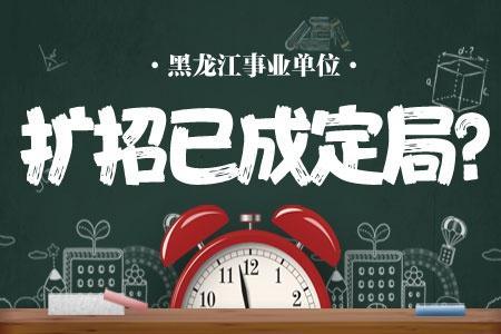 黑龙江事业单位扩招已成定局?考生注意:这4大变化须了解