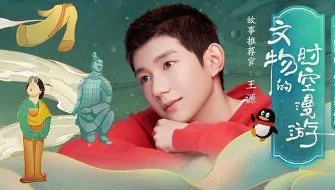 王源×《文物的时空漫游》走红,QQ音乐发力长音频市场