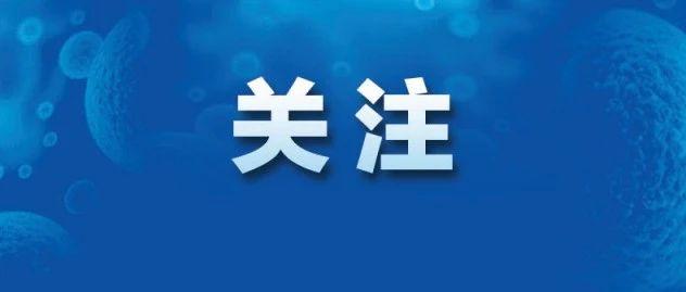 """网民发布""""广州瑶台封村""""""""建方舱医院""""等不实信息,被警方查处"""