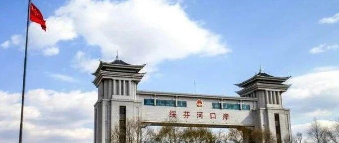 中国驻符拉迪沃斯托克总领事馆再三提醒:中国公民切勿通过绥芬河口岸回国