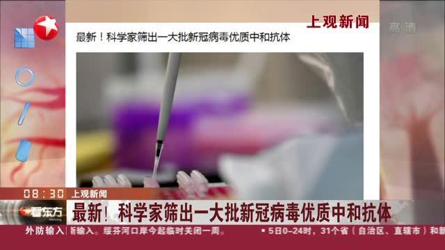最新!突破进展!中国科学家筛出一大批新冠病毒优质中和抗体!