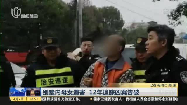 浦东:进入别墅盗窃,残忍杀害母女二人,12年后男子落网