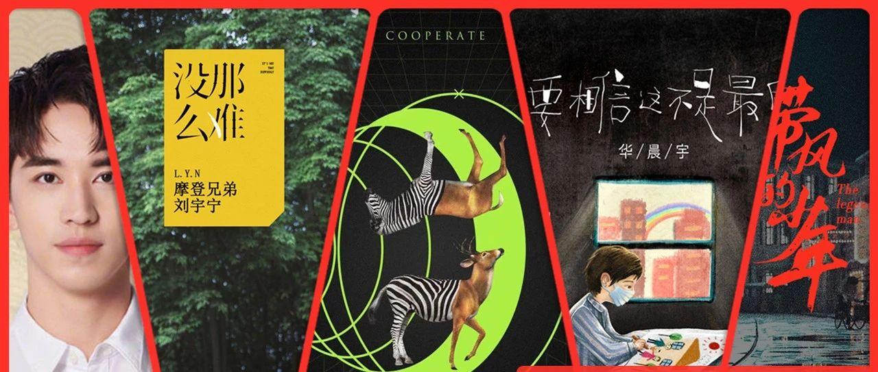 中国大陆华语音乐流行榜第113期候选曲目Part1