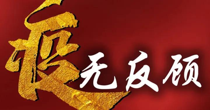 """广播剧《""""疫""""无反顾》广获好评,即将亮相中央广播电视总台中国之声!"""