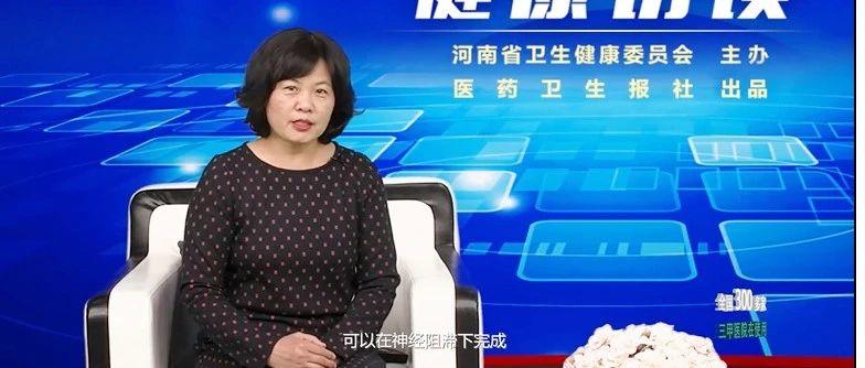 【中国麻醉周】艾艳秋:麻醉方式可以自己选择吗?老年患者麻醉风险大吗?