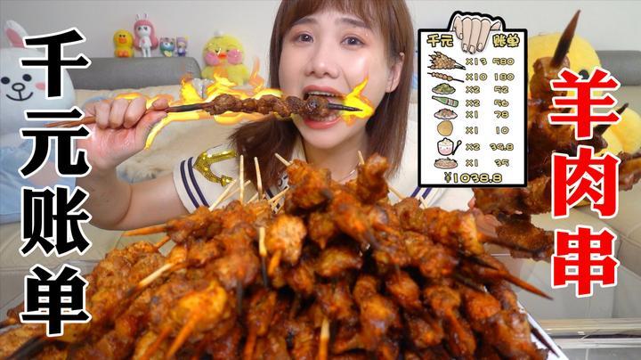 【千元账单】大胃王密子君·1000元羊肉串,边烤边吃滋滋流油